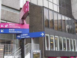 Mini Hotel Central - Hongkong & Kowloon & Hongkong Island