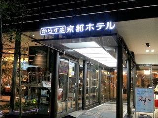 Karasuma - Japan: Tokio, Osaka, Hiroshima, Japan. Inseln