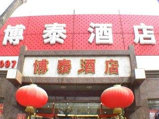 Botai Hotel 3*, Peking (Beijing) - Dongcheng ,Čína