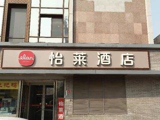 Elan Hotel Beijing Wangfujing - 1 Popup navigation