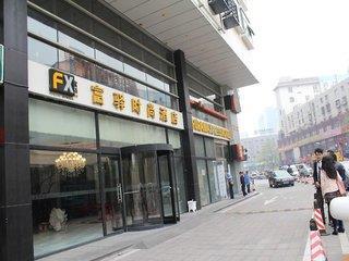 FX Hotel Beijing ZhongGuanCun