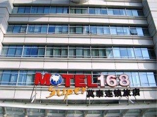 Da Zhong Airport - North Building